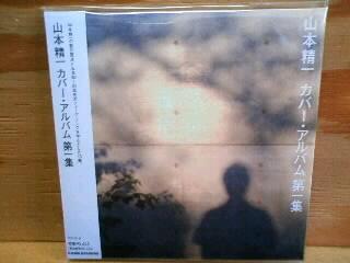 山本精一 / 山本精一カバー・アルバム第一集 [NEW CD]_b0125413_17454242.jpg
