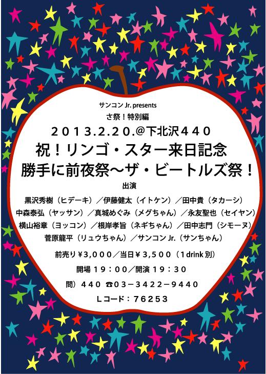 2/20 さ祭!特別編_a0168922_1234362.png