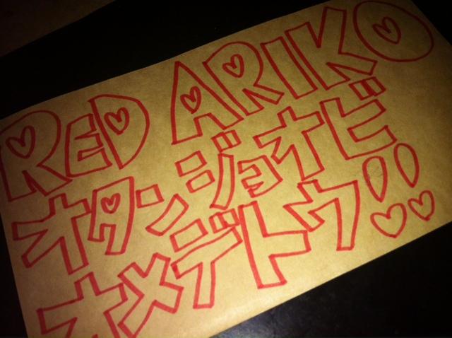 HAPPY BIRTHDAY ARIKO. YUKARI_c0130623_18573477.jpg