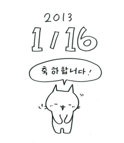 誕生 日 おめでとう 韓国 語