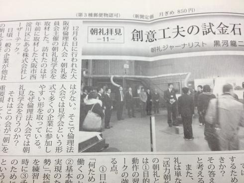 新聞に掲載されました。_d0085634_16131656.jpg