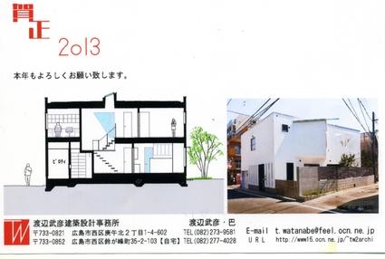 A  HAPPY  NEW  YEAR  2013 !_b0096638_163159.jpg
