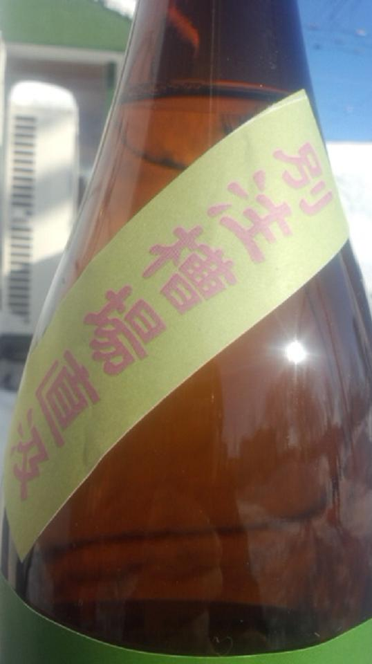 【日本酒】 別注 白老 槽場直汲 純米 無濾過生原酒 若水 限定 新酒24BY_e0173738_10202049.jpg