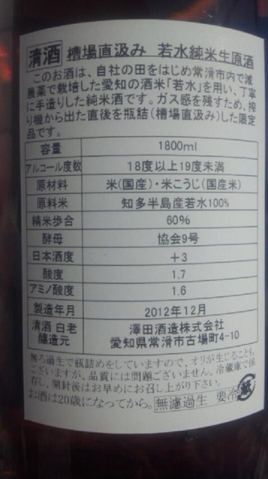 【日本酒】 別注 白老 槽場直汲 純米 無濾過生原酒 若水 限定 新酒24BY_e0173738_10221411.jpg