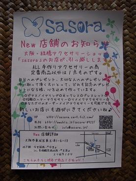 今回は、手作りアクセサリーショップ 「sasora」さんと ワクワクベレー帽作り_d0189661_1921697.jpg