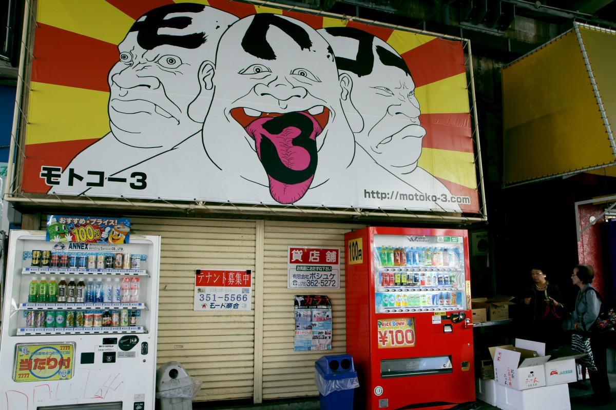 神戸スナップ_f0021869_233341.jpg