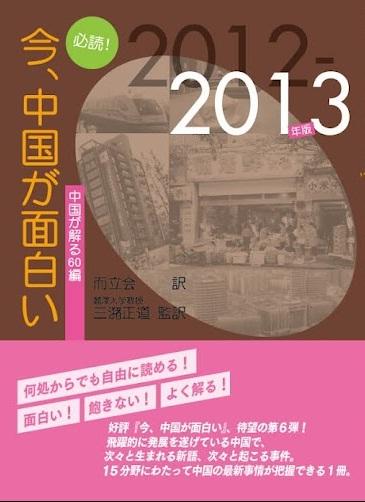 收到《必读,有趣的中国》系列作品译者三潴正道先生的好消息。明天早晨的NHK电台将播放介绍他们的节目。_d0027795_1313591.jpg