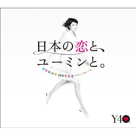 青い影 PROCOL HARUM feat.YUMING ~ 日本の恋と、ユーミンと。/ 松任谷由実('12)より_a0116217_0311891.jpg