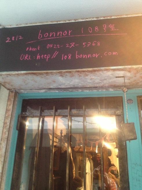 108号室 Bonnor @吉祥寺_a0137727_23545387.jpg