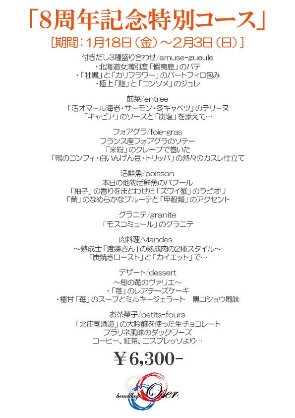 8周年記念特別コース♪_b0077531_21441649.jpg