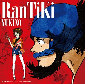 雪乃のニューシングル「RanTiKi」のジャケットはあのモンキー・パンチ氏が描き下ろし!!_e0025035_12332037.jpg