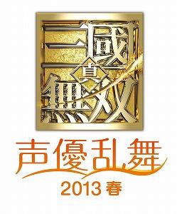 『真・三國無双 声優乱舞 2013春』出演キャスト発表とGAMECITY販売開始のお知らせ_e0025035_139789.jpg