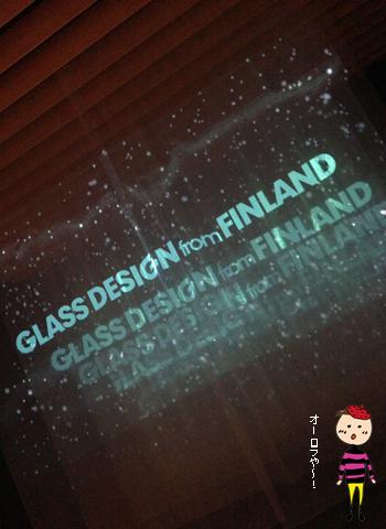 フィンランドデザイン展_d0156336_20195181.jpg