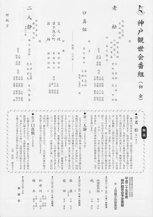 神戸観世会 初回_e0227436_22473450.jpg