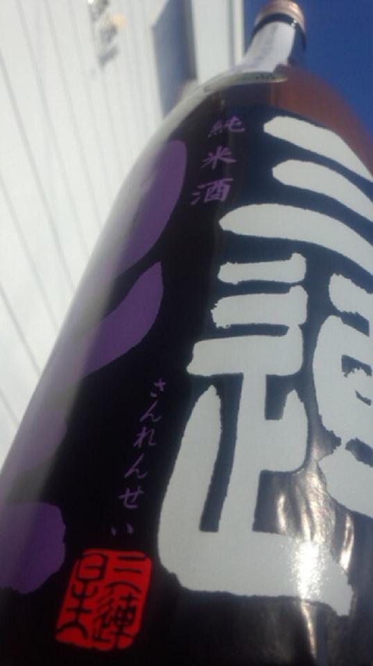 【日本酒】 三連星 直汲み 純米 無濾過生原酒 吟吹雪 限定 新酒24BY_e0173738_11264236.jpg