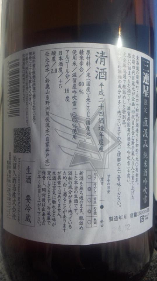 【日本酒】 三連星 直汲み 純米 無濾過生原酒 吟吹雪 限定 新酒24BY_e0173738_1127561.jpg