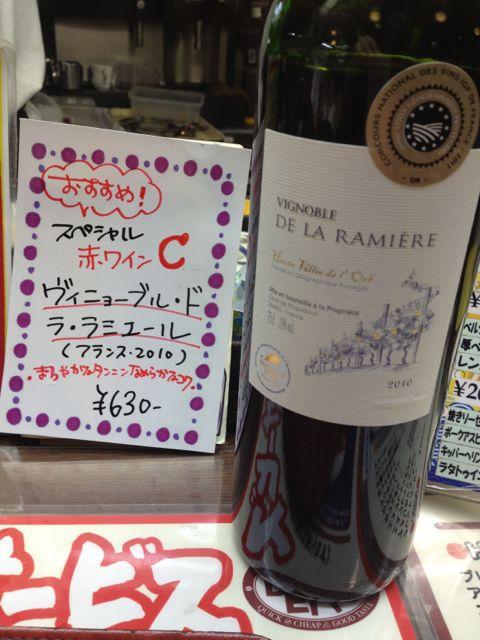 ベルクでワイン会♪月替りでご用意してます。スペシャルワインCはほぼ日替わりで、レジ前POPにてご案内しております!_c0069047_12581179.jpg