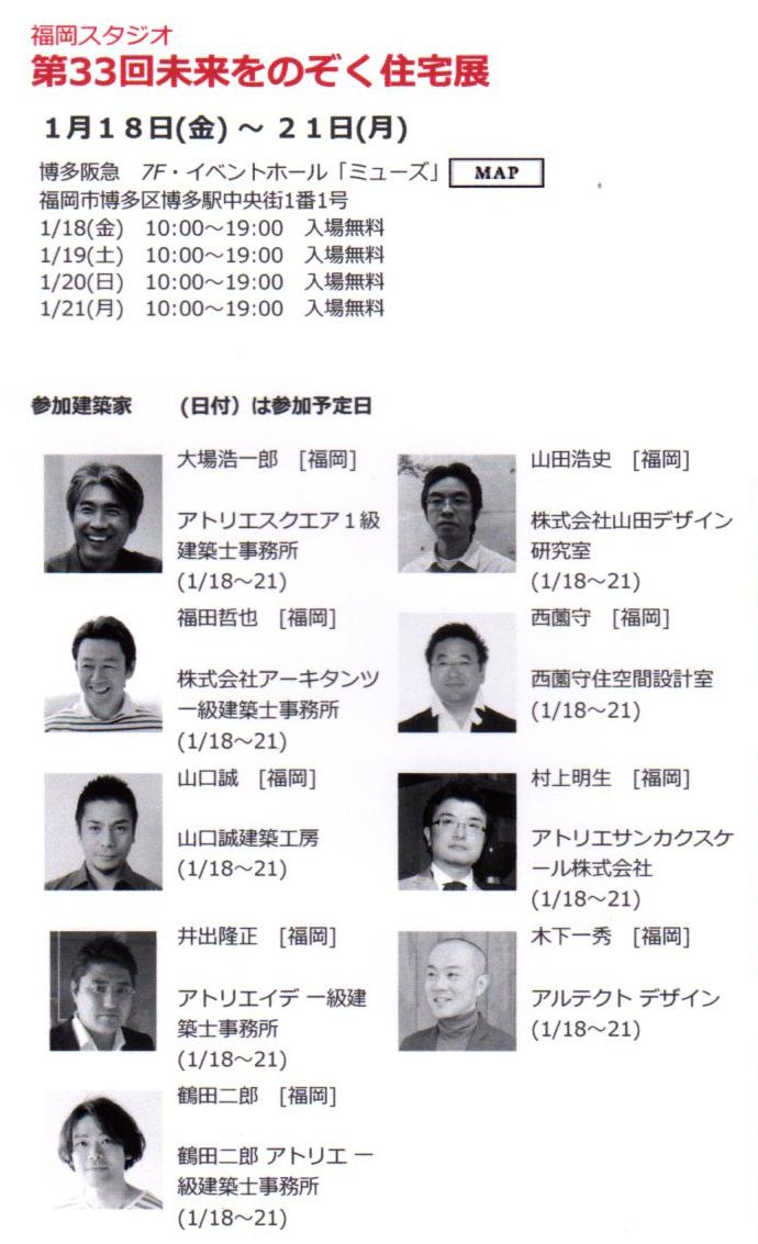 18日~21日 第33回未来をのぞく住宅展 in博多阪急 7F・イベントホール「ミューズ」 に参加します_d0082356_2064874.jpg