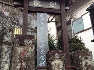 平塚通り大山道散歩会に行ってきたよ(・∀・)_f0230467_2240138.jpg