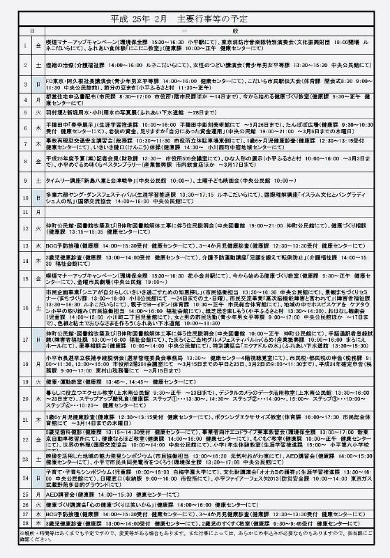 防災対策調査特別委員会視察_f0059673_22411974.jpg