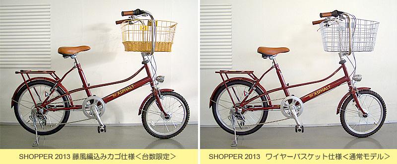 SHOPPER 2013<台数限定:籐風編込みカゴ仕様>_c0032382_22152630.jpg