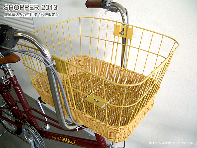 SHOPPER 2013<台数限定:籐風編込みカゴ仕様>_c0032382_229433.jpg