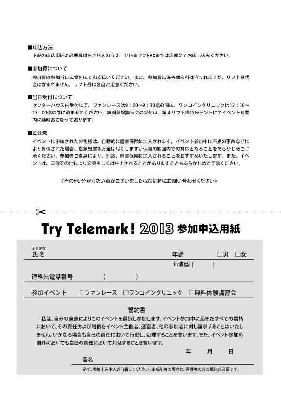 トライテレマークinカムイスキーリンクス№2_d0198793_156329.jpg