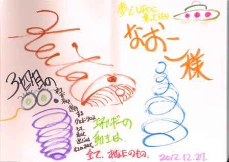 『マンガでわかる!キネシオロジー入門』キャンペーン_c0125114_16543558.jpg