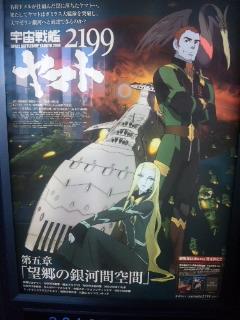 宇宙戦艦ヤマト2199感想♪_e0057018_2221515.jpg