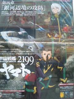 宇宙戦艦ヤマト2199感想♪_e0057018_2221557.jpg