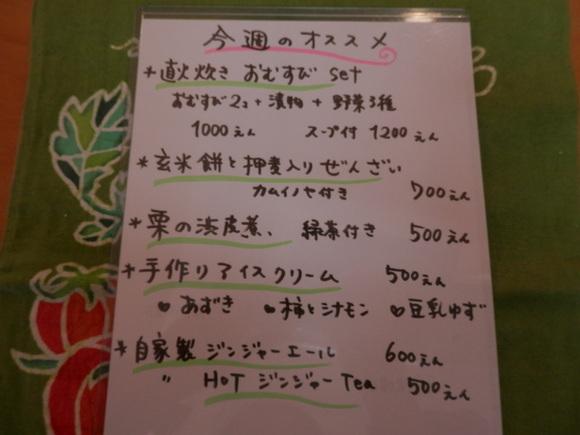 「直火炊き お結びセット」始まりました☆_a0125419_16114799.jpg