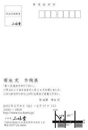 第2回菊池克陶展(三昧堂)_d0247023_0274524.jpg