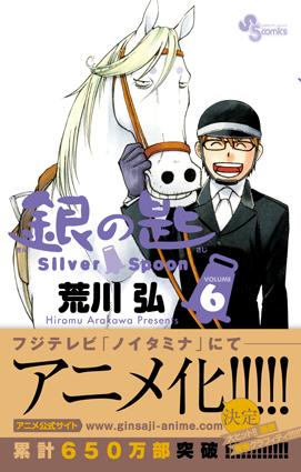 少年サンデー7号「銀の匙 Silver Spoon」発売中!!_f0233625_14354217.jpg