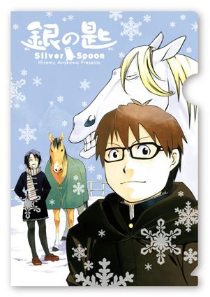 少年サンデー7号「銀の匙 Silver Spoon」発売中!!_f0233625_14482860.jpg