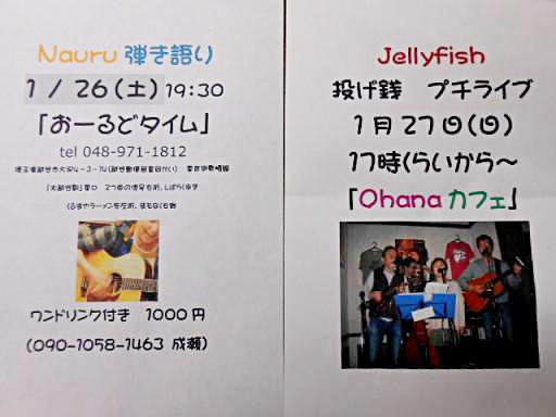 明日の夜は「naruちゃん弾き語り♪」_e0125731_625252.jpg