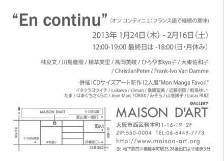 "Exposition 〝En Continu〟/併催:CDサイズアート\""Mon manga favori\""新作12人展_a0093332_10455780.jpg"