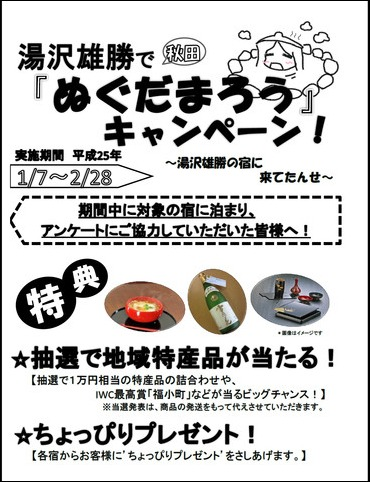 『湯沢雄勝でぬぐだまろうキャンペーン』_c0176838_912486.jpg