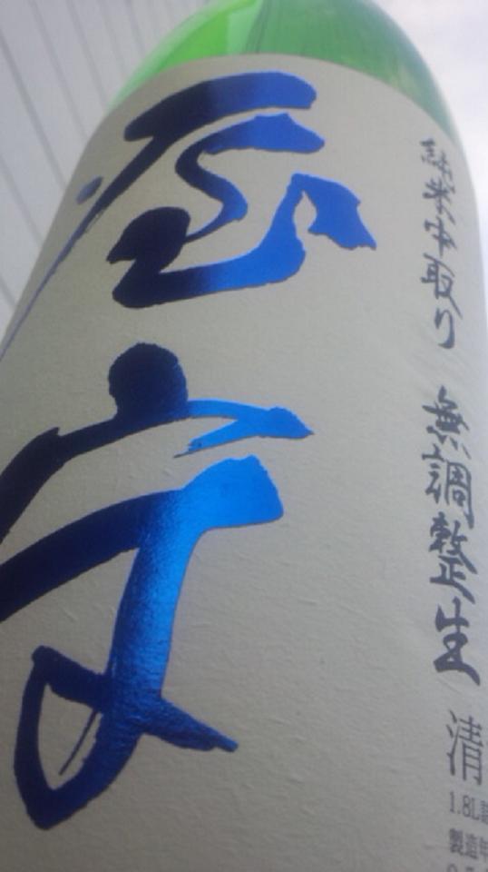 【日本酒】 屋守 純米中取り 無調整生酒 八反錦 限定 新酒24BY_e0173738_0371759.jpg