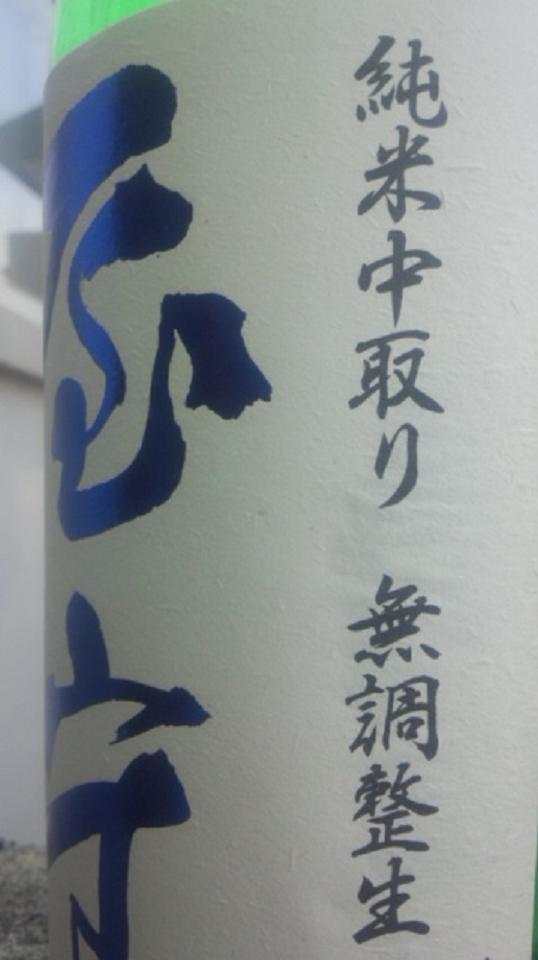 【日本酒】 屋守 純米中取り 無調整生酒 八反錦 限定 新酒24BY_e0173738_03736100.jpg