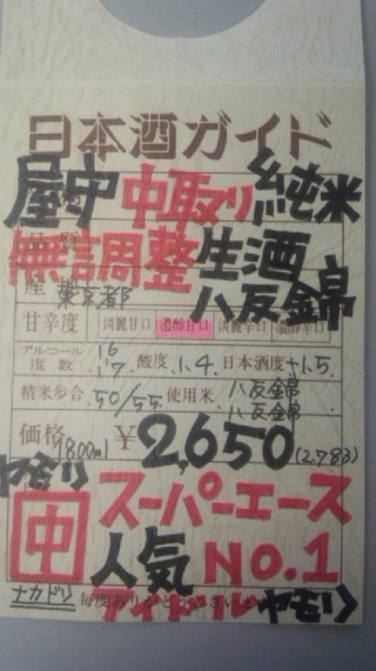 【日本酒】 屋守 純米中取り 無調整生酒 八反錦 限定 新酒24BY_e0173738_038320.jpg