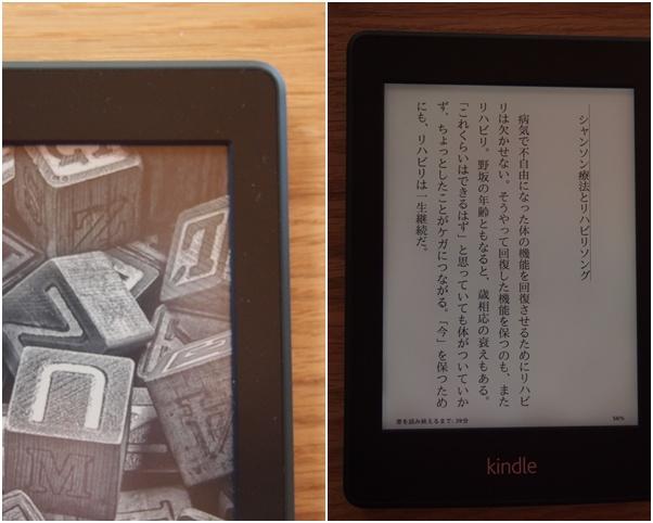 「kindle」使ってみました☆_c0152341_103325.jpg