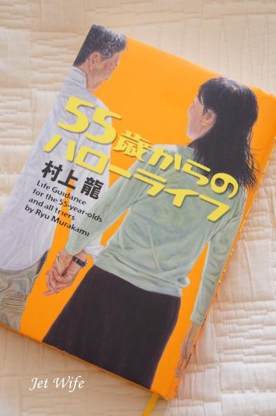 +読んだ本+ 55歳のハローライフ_a0254243_9552437.jpg