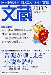 【お仕事】「文蔵」2013年2月号 挿絵_b0136144_5245980.jpg