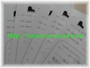 ピアノ教室ホームページの方向_d0165645_11491522.jpg