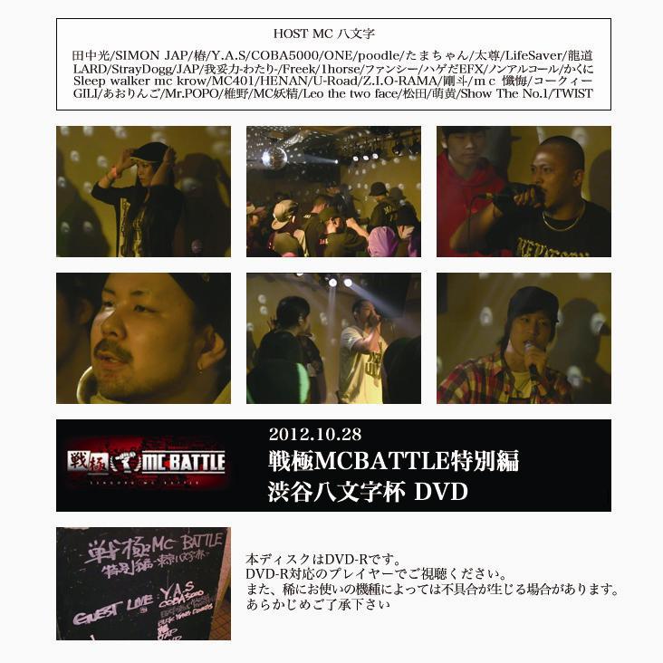 戦極MCBATTLE 特別編-東京渋谷八文字杯- DVDについて!_e0246863_034791.jpg