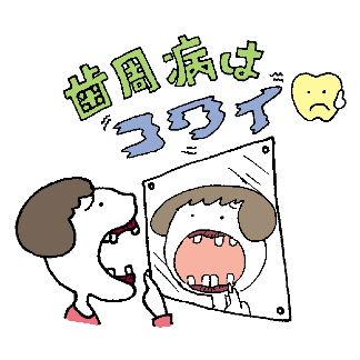 歯周病とからだの病気_b0226176_1645991.jpg