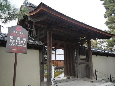 京都の初釜_a0233896_15124565.jpg