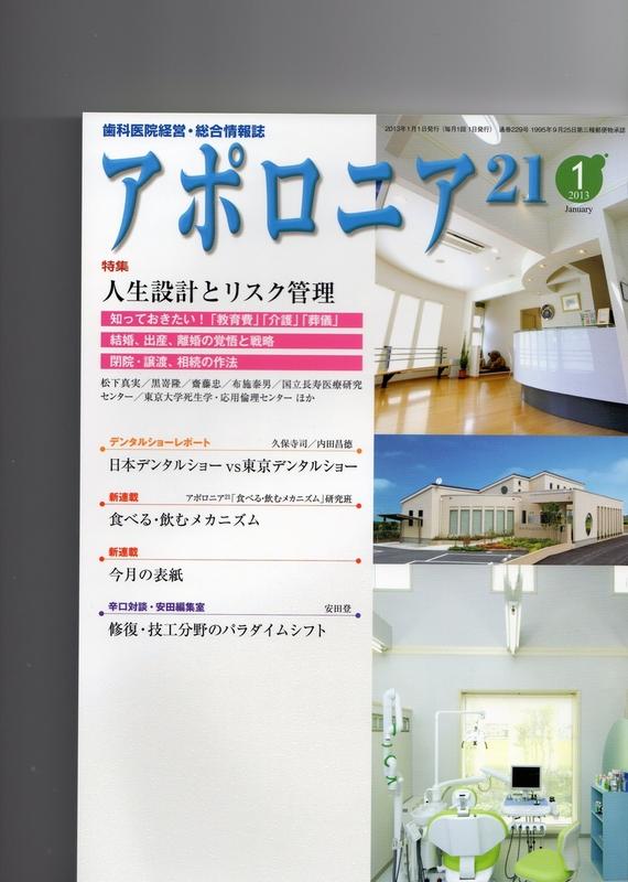なんと雑誌の表紙に_d0226698_23164970.jpg