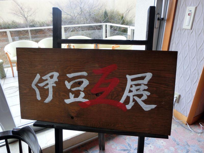 若手アーティストクラフト展「伊豆互展」へ園外保育に行ってきました!_b0188106_21504332.jpg