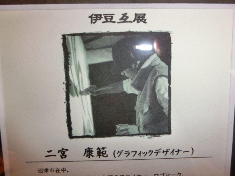 若手アーティストクラフト展「伊豆互展」へ園外保育に行ってきました!_b0188106_21505930.jpg